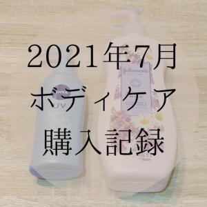 2021年7月 ボディケア購入記録