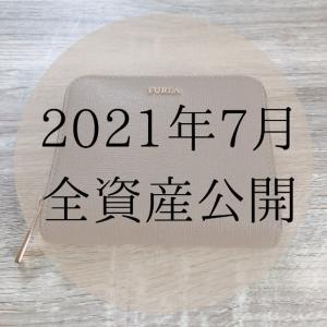 【全資産公開】2021年7月