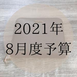 2021年8月度予算