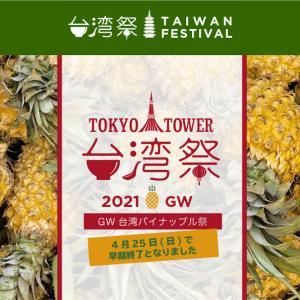 🇹🇼台湾祭🇹🇼_ラストチャンス