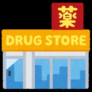 薬局とドラッグストアの違いとは?意外と知らない明確な違いがあった!