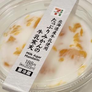 パクパク食べちゃうセブンイレブンの【たっぷり みかん の 牛乳寒天】