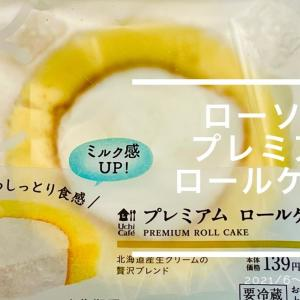 【美味しく食べる方法】ローソン プレミアムロールケーキはステーキと同じ!?