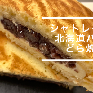 ジョブチューンに負けた🖕シャトレーゼ【北海道バターどら焼き】