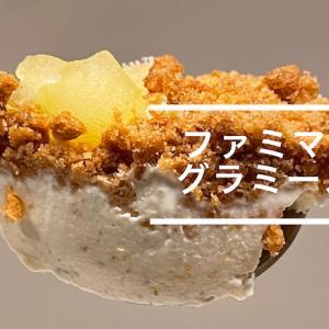 【4つの美味しい秘密 】グラミースミス りんご&シナモンクッキー アイス