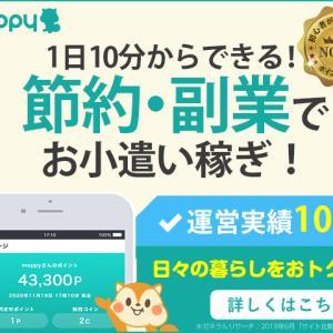 ポイントサイト「モッピー」の特徴など紹介!|ポイ活