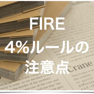 FIRE!4%ルール「トリニティスタディ」とは?その注意点|米国株