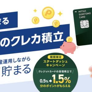 SBI証券で三井住友カードで投資信託の買い付けがいよいよスタート!