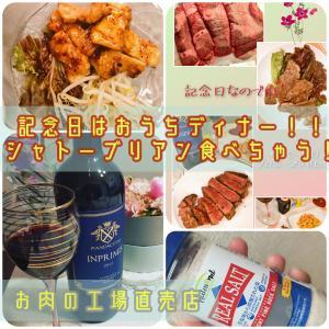 記念日ディナーは肉肉肉~