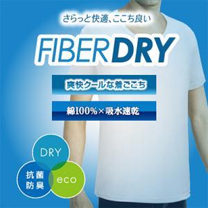 新しい肌着が欲しい!!そんな時にしまむらで見つけたFIBER DRYがコスパ最高すぎたので紹介したい【レビュー】