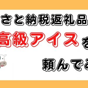 【北海道上士幌町ふるさと納税】 ドリームヒルのよくばりアイスセットを頼んでみた