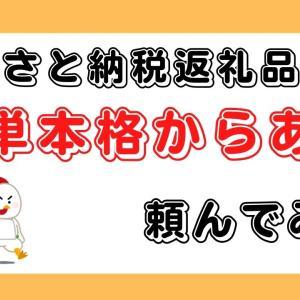"""""""日南鶏のからあげ""""を実際に頼んでみた!【宮崎県串間市ふるさと納税】"""
