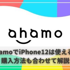 【ahamo(アハモ)】iPhone12でahamoは使える?iPhone12の購入方法も合わせて解説