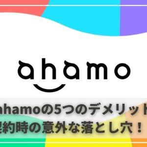 【ahamo(アハモ)】ahamoの5つのデメリット   契約時の意外な落とし穴とは?