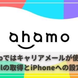 【ahamo(アハモ)】Gmailの取得方法とiPhoneへの設定方法 | キャリアメールは取得できません