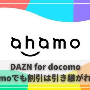 【ahamo(アハモ)】DAZN for docomoの割引はahamoへ引き継ぐことが出来るか?