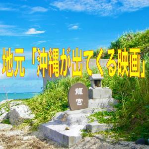 地元「沖縄が出てくる映画」