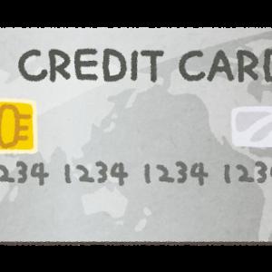 楽天銀行カードの名義変更をする話