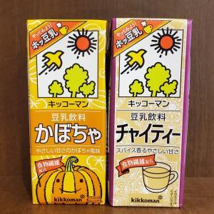 キッコーマン豆乳飲料「かぼちゃ」「チャイティー」。