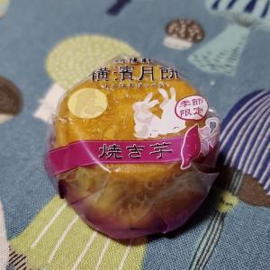 崎陽軒の横浜月餅「焼き芋」