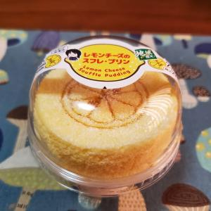 【ファミマ】地域限定「レモンチーズのスフレ・プリン」