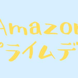 【買ったもの】Amazonプライムデー