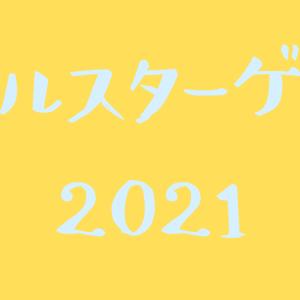 【セ・リーグ】オールスターゲーム2021出場者