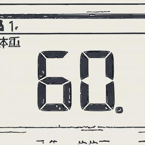 【ダイエット】7/26〜8/1の振り返り‼︎【10週目】