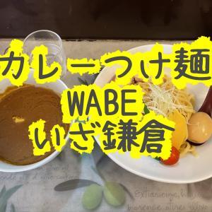 カレーつけ麺(WABE)