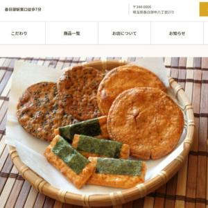 春日部土産を買うなら太田屋米菓で!草加煎餅を始めとしたこだわりの商品が多数