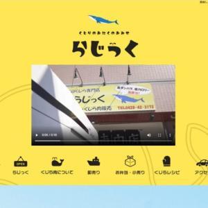 東京にあるクジラ肉専門店「らじっく」で珍しいクジラ肉をお取り寄せ!