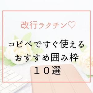 【改行で線が増えない♡】四角形囲み枠10選