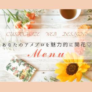 【個性開花デザイン♡】ご提供メニュー