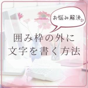 【お悩み解決♡】囲み枠の外に文字を書く方法