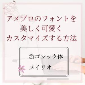 フォントカスタム♡游ゴシック体orメイリオに変える方法