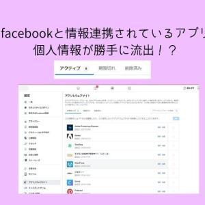 FB乗っ取りは診断アプリから始まる!!個人情報ダダ漏れ?
