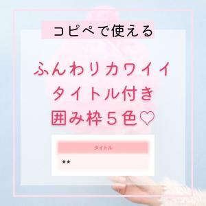 【ふわふわシリーズ】可愛すぎる!!タイトル付き囲み枠5色♡