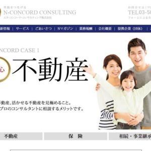 東京都中央区で相続相談をするならエヌ・コンコード・コンサルティング株式会社