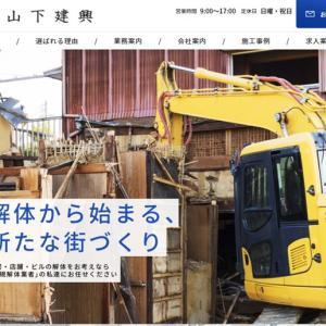 京都・大坂・兵庫エリアで古家の解体工事や内装解体を行う「株式会社山下建興」の魅力とは?