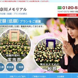 鎌倉市・横浜市で葬儀社を選ぶなら「神奈川メモリアル」がおすすめ!