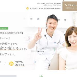 埼玉県東松山エリアで評判の歯医者「ながさき歯科」の魅力は最先端の口腔治療!