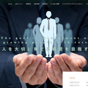 千代田区でおすすめの中小企業診断士「GROW NAVIGATE グロナビ」