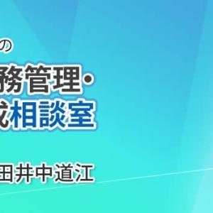 大阪の労働問題を解決する専門家!田井中労務行政事務所