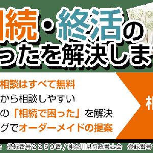 あいりん司法書士・行政書士事務所は依頼者を全力でサポート!