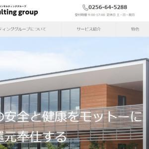 新潟県で社労士をお探しの中小企業経営者の方はNAコンサルティンググループへ!