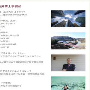 就業規則や働き方改革はお任せ!神戸の社労士・前谷社会保険労務士事務所