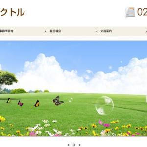 仙台市で税理士への依頼を考える事業者の方へ!「税理士法人ベクトル」の魅力