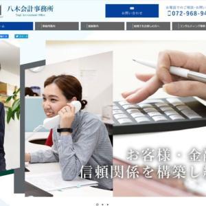 東大阪で税理士・会計士が必要なら八木会計事務所におまかせ