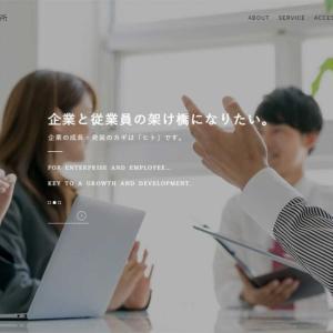 仙台で評判の社労士「皿嶋社会保険労務士事務所」について