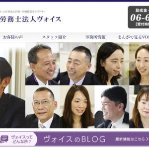 助成金申請のことなら大阪市北区の社労士事務所「社会保険労務士法人ヴォイス(Voice)」がおすすめ!
